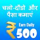 Run or Walk & Earn Money - Make Cash : Pedometer for PC Windows 10/8/7