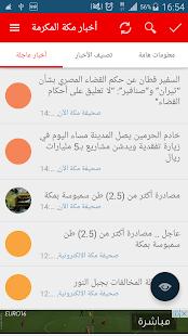 أخبار مكة المكرمة - náhled