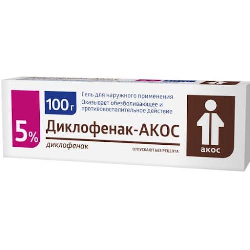 Диклофенак-Акос гель 5% 100г