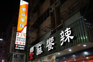 饗麻饗辣麻辣火鍋 台南店