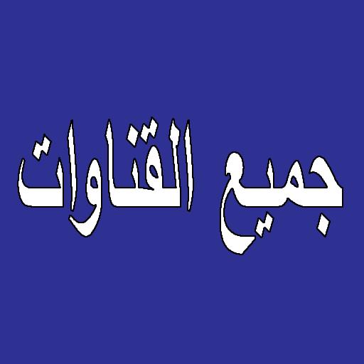 قنوات عربية 2020 1.0 screenshots 2