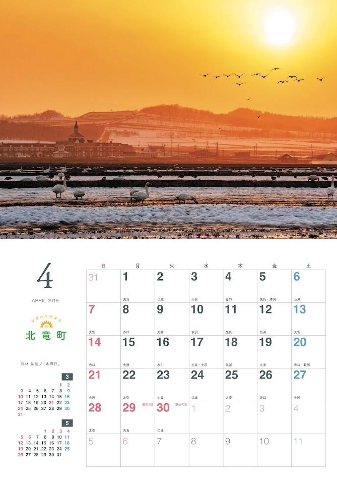 4月・北竜町カレンダー 2019