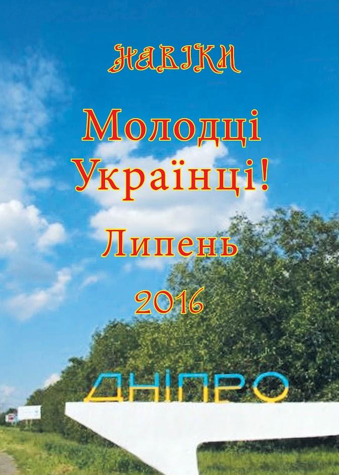 Молодці Українці! 2016