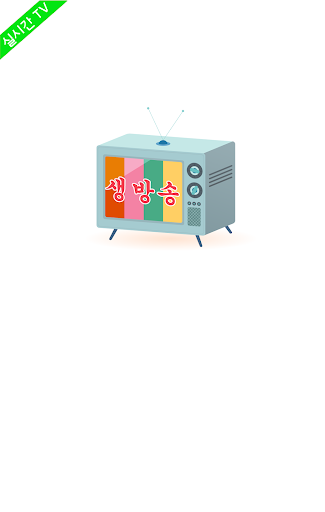 생방TV - 생방송, 지상파, 실시간 무료 TV 이미지[1]
