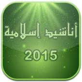 Anachid 2015