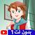 حلقات دروب ريمي بدون نت 1 file APK Free for PC, smart TV Download
