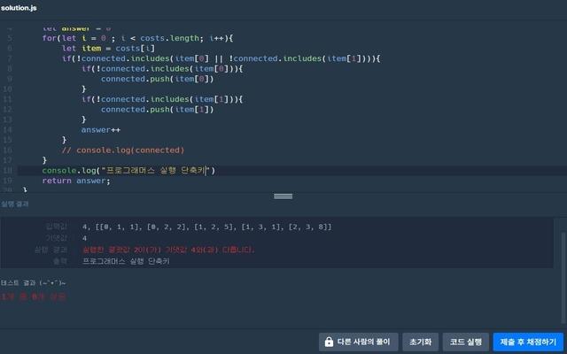 프로그래머스 코드실행 단축키