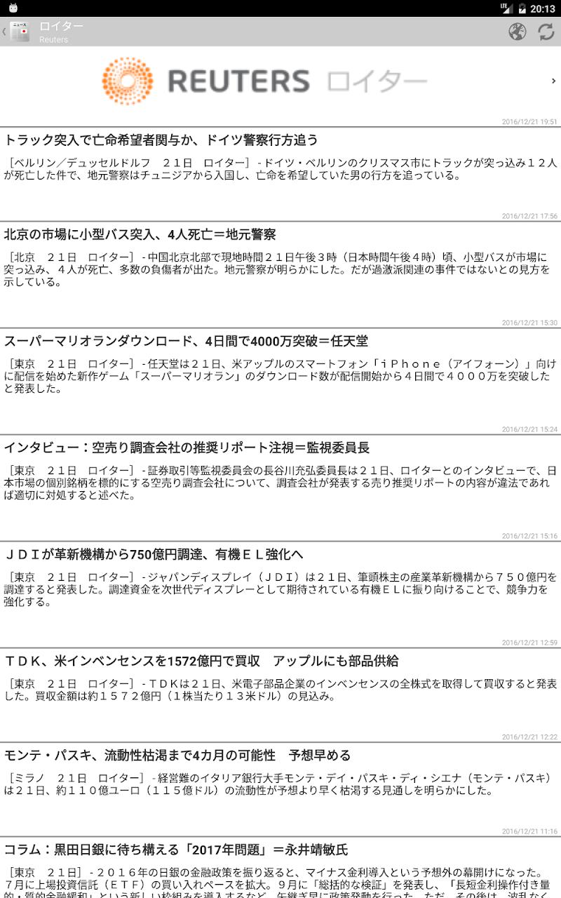 Скриншот Japanese Press