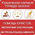 АДВОКАТ ЮРИСТ в Москве icon