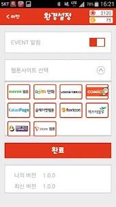 웹툰캐시 - 돈버는 웹툰 앱 screenshot 7