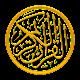 Tafseer-e-Quran 1-1