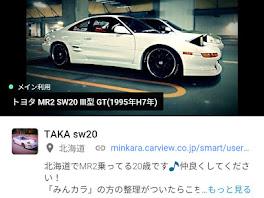 MR2のカスタム事例画像 TAKA sw20さんの2018年01月29日20:18の投稿
