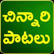 Kids Rhymes Telugu Rhymes