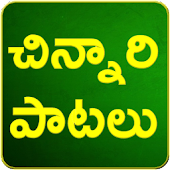 Kids Rhymes Telugu Rhymes