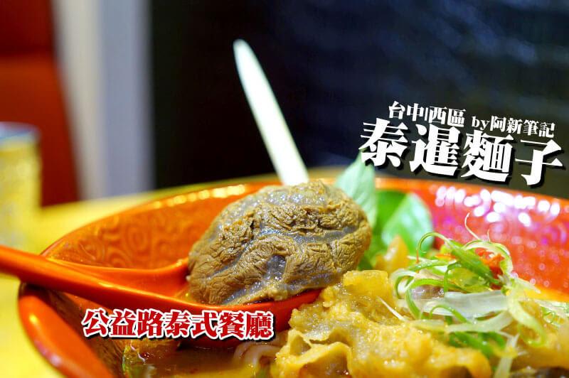 泰暹麵子,勤美綠園道餐廳