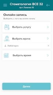 Download Стоматология ВСЕ 32 For PC Windows and Mac apk screenshot 3