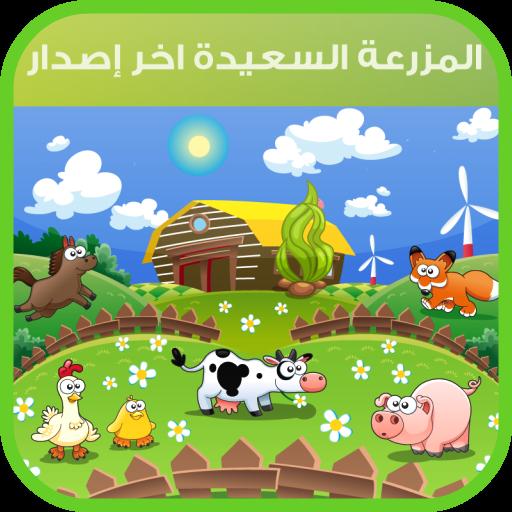 المزرعة السعيدة - اخر إصدار