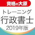 資格の大原 行政書士トレ問2019 icon