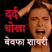 Dard Shayari & Dhokha Shayari in Hindi