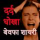 Dard Shayari & Dhokha Shayari in Hindi Download on Windows