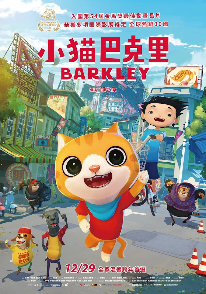 小貓巴克里 (Barkley the Cat, 2017)