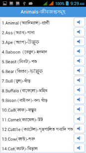 Word Book English to Bengali- screenshot thumbnail