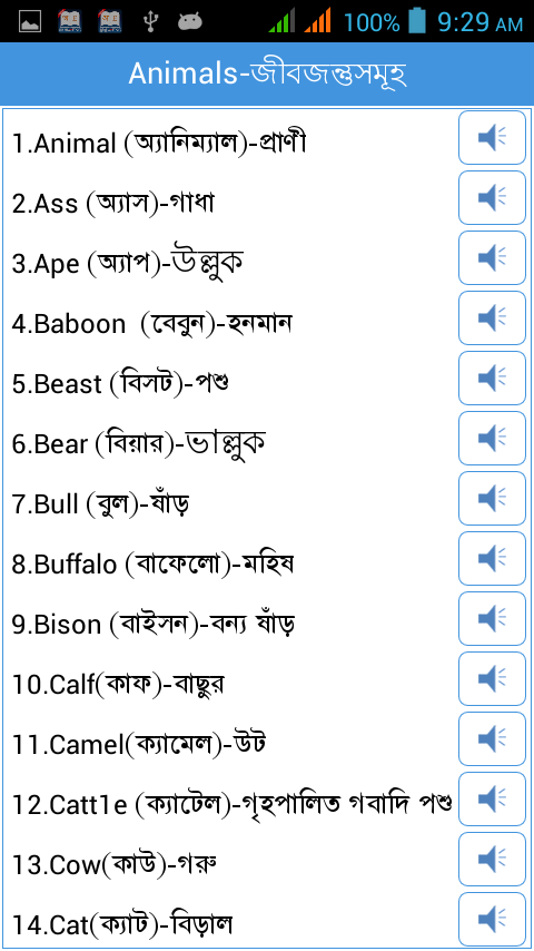 Word Book English to Bengali- screenshot