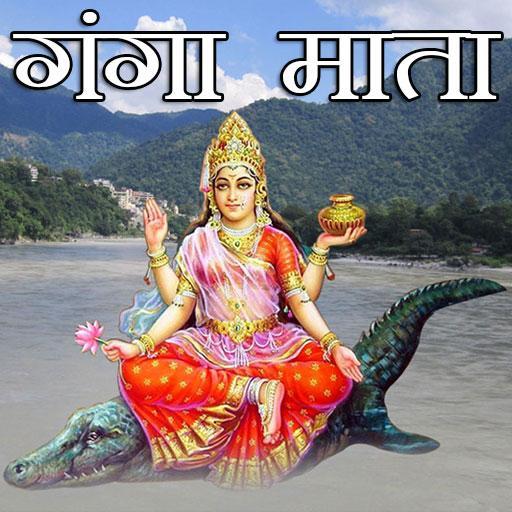 Maa Ganga Chalisa Aarti Stotra