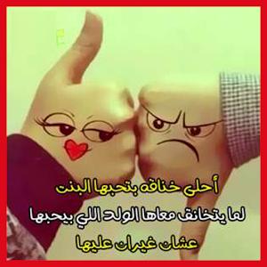 ♥ كلام في الحب ♥
