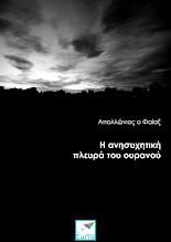 Photo: Η ανησυχητική πλευρά του ουρανού, Απολλώνιος ο Φαίαξ, Εκδόσεις Σαΐτα, Σεπτέμβριος 2015, ISBN: 978-618-5147-65-5, Κατεβάστε το δωρεάν από τη διεύθυνση: www.saitapublications.gr/2015/09/ebook.186.html
