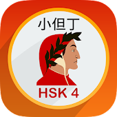 Chinese HSK 4 Flash Card
