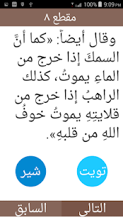 بستان الرهبان screenshot