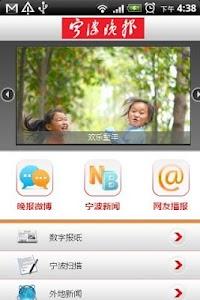 宁波晚报 screenshot 1