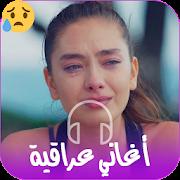 تنزيل أغاني عراقية حزينة 2018 1 0 لنظام Android مجان ا Apk تنزيل