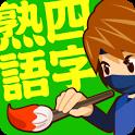 手書き四字熟語1000 icon
