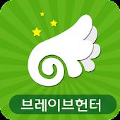 브레이브헌터 for Kakao-겜버디 게임친구,길드모집