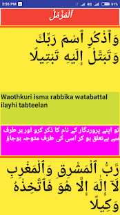 Surah Muzammil In Arabic With Urdu Translation for PC-Windows 7,8,10 and Mac apk screenshot 5