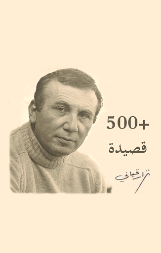 قصائد نزار قباني +500