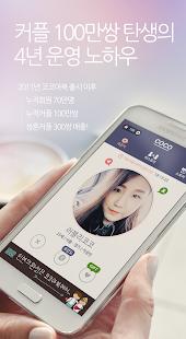 코코 - 무료 소개팅, 채팅, 사랑, 만남, 데이트- screenshot thumbnail
