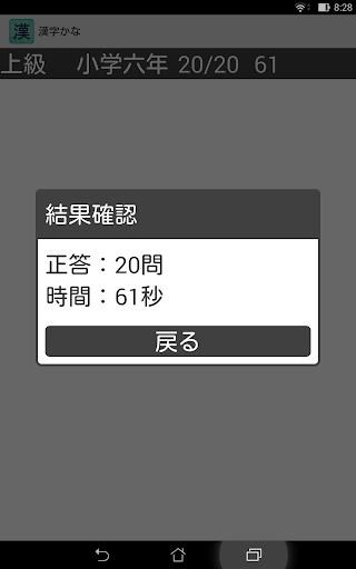 無料教育Appの漢字かな|HotApp4Game