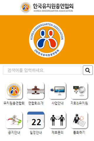한국유치원총연합회