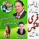 Download PLMN Urdu Flex Maker For PC Windows and Mac