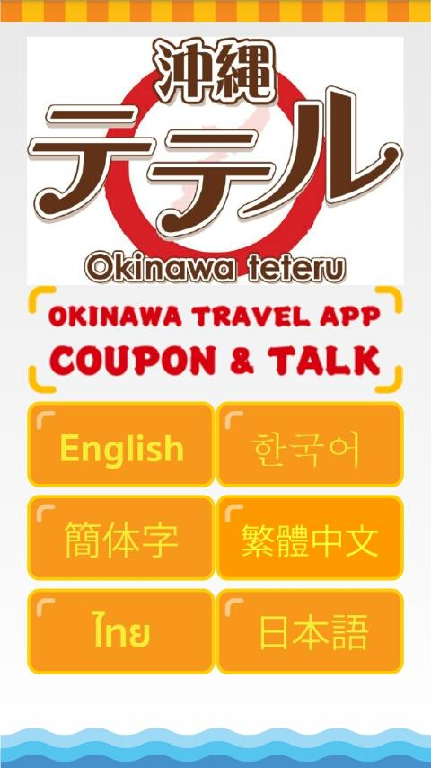 TETERU - Okinawa Travel Coupon- スクリーンショット