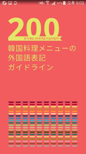 韓国料理メニューの外国語表記ガイドライン