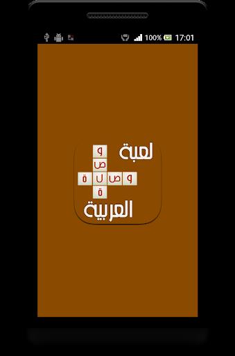 وصلة عربية - رشفة 2016
