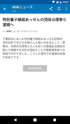 日本ニュースのおすすめ画像3