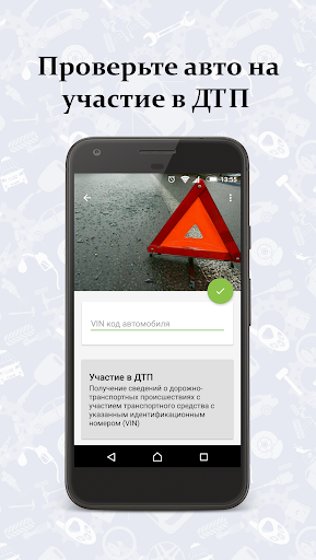 Антиперекуп. Проверка авто VIN app (apk) free download for Android/PC/Windows screenshot