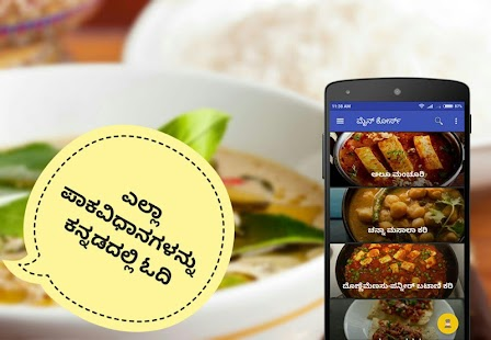 Bombaat recipes kannada recipes android apps on google play bombaat recipes kannada recipes screenshot thumbnail forumfinder Choice Image
