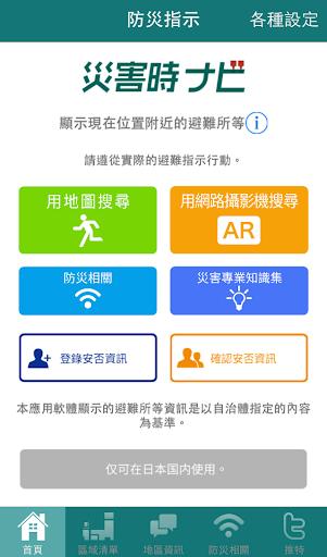 holy bible kjv app程式 - 首頁
