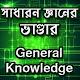 সাধারণ জ্ঞানের প্রশ্ন ও উত্তর Download on Windows